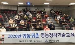 고흥군, '귀농귀촌 영농정착기술교육' 성료