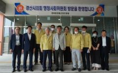 경산시의회, 재활병원·경산동의한방촌 등 행정사무감사