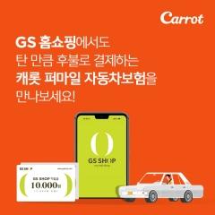 캐롯손보, GS홈쇼핑과 車보험 판매 제휴…여성고객 공략