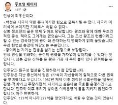 """주호영 """"민주당, 277석 얻어도 헌법정신 못 바꿔"""""""
