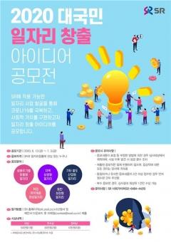SR, 코로나19 극복 `일자리 창출 아이디어` 공모