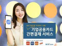 기업은행, 법인카드 1장당 최대 100명 간편결제 서비스 출시