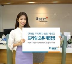 이베스트투자증권, 언택트 주식투자 상담서비스 '인기몰이'