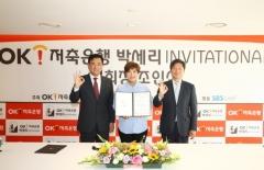 OK저축은행 박세리 인비테이셔널, 9월 '뉴서울CC'서 개최
