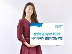 """동양생명 """"영구장해 생활비 月100만원 지급"""""""
