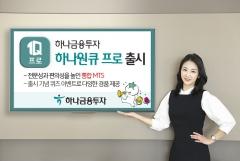 하나금융투자, 신규 MTS '하나원큐 프로' 출시