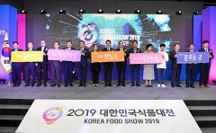 aT, '2020 대한민국식품대전' 참가기업 모집