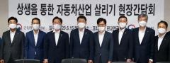 신한·하나·국민·우리·농협 등 5개 은행 車업계 전폭적 지원 약속