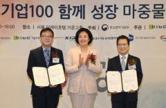 한국거래소, 기술보증기금과 '소부장' 상장 지원 위한 MOU