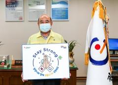 정현복 광양시장, 코로나19 극복 '스테이 스트롱' 캠페인 동참