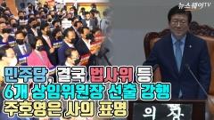 [뉴스웨이TV]민주당, 결국 법사위 등 6개 상임위원장 선출 강행···주호영은 사의 표명