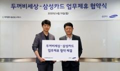 삼성카드, 부동산 직거래 두꺼비세상과 제휴카드 출시