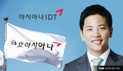 박세창 아시아나IDT 사장, 팔릴 회사 키우는 속사정