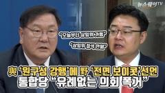 """[뉴스웨이TV]與 '원구성 강행'에 野 '전면 보이콧' 선언···통합당 """"유례없는 의회 폭거"""""""