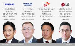 4대그룹 총수들 미래 먹거리 '광폭 행보'…실탄도 '차곡차곡'