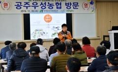 aT, '로컬푸드 현장교육기관' 운영자 24일까지 모집