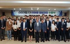 대구시, 청년취업 프로그램 '스타기업 히어로 양성사업'