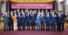 경북도, 지역정치권 연계 '현안 철도망 조기구축' 추진