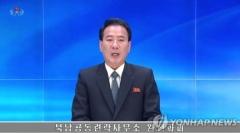 """북한 """"금강산·개성공단·GP 군 배치…서해상 훈련 재개"""""""