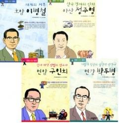 이병철·정주영·구인회…한국경제 이끈 주역들 웹툰으로 만난다