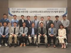 LG, 서울대와 AI 생태계 키운다…공동연구·인재교류 협력