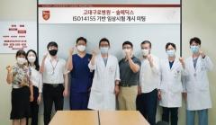 고대의료원, 유럽 MDR 기준 ISO14155 기반 첫 임상시험