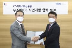 KT-이지스자산운용, 우즈베키스탄 IDC 사업개발 '맞손'