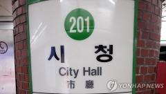 서울 지하철2호선 시청역 안전관리요원 3명 확진