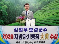 보성군, 광주·전남 유일 '2020 지방자치행정대상' 수상