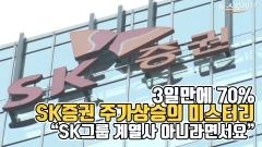 [뉴스웨이TV]'3일만에 70%'···SK증권 주가 급등 미스터리