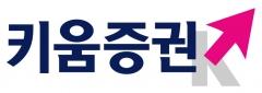 키움증권 리서치센터장, 코로나19 확진 판정…증권가 '비상'