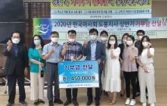 마사회 도봉지사, 지정기부금 9천여만 원 지역사회에 환원