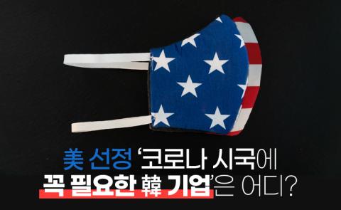 미국인들이 꼽은 '코로나 시국에 없어선 안 될 韓 기업' 어디?