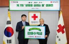 활명수 122주년 기념판 판매수익금 전액 기부
