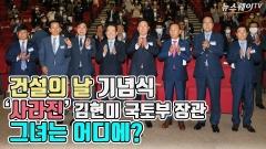 건설의 날 기념식, '사라진' 김현미 국토부 장관…그녀는 어디에?