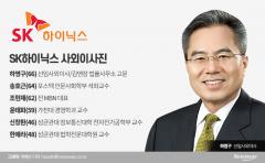 SK하이닉스의 실험 '사외이사 경영'…선임은 하영구 김앤장 고문