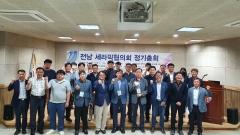 전남테크노파크, 전남세라믹협의회 정기총회 개최