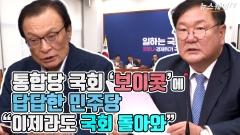 """통합당 국회 '보이콧'에 답답한 민주당…""""이제라도 국회 돌아와"""""""