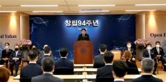 유한양행, 창립 제94주년 기념식 개최