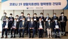 박능후 복지부장관, 17개 '코로나19 생활치료센터 협력병원'에 감사패