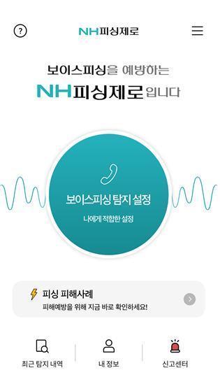 농협은행, 보이스피싱 예방 앱 'NH피싱제로' 출시