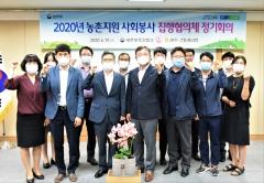 농협 광주본부, 농촌지원 활성화 '사회봉사 집행협의체 정기회의' 개최