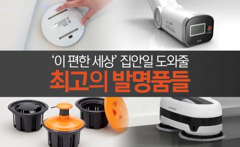 '이 편한 세상' 집안일 도와줄 최고의 발명품들