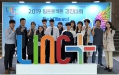 계명문화대, LINC+사업 연차평가 '매우 우수' 등급