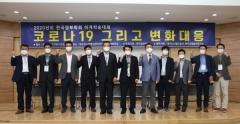 한국정부학회, '코로나19 이후 변화대응' 학술세미나 열어