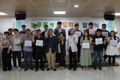 서울시교육청-한국도박문제관리센터, '늘푸른 선도학교' 발대식 개최
