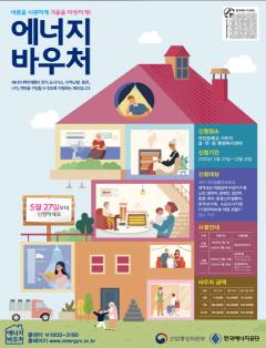 김천시, 2020년 여름철 에너지바우처 사업 접수
