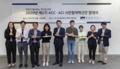 아시아문화원, '제3기 시민참여혁신단 발대식' 개최