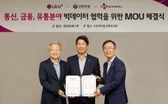 LGU+·CJ올리브네트웍스·신한은행, 빅데이터 사업 공동 추진