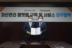 코스콤·한국포스증권, 자산관리 전문 플랫폼 구축 나선다